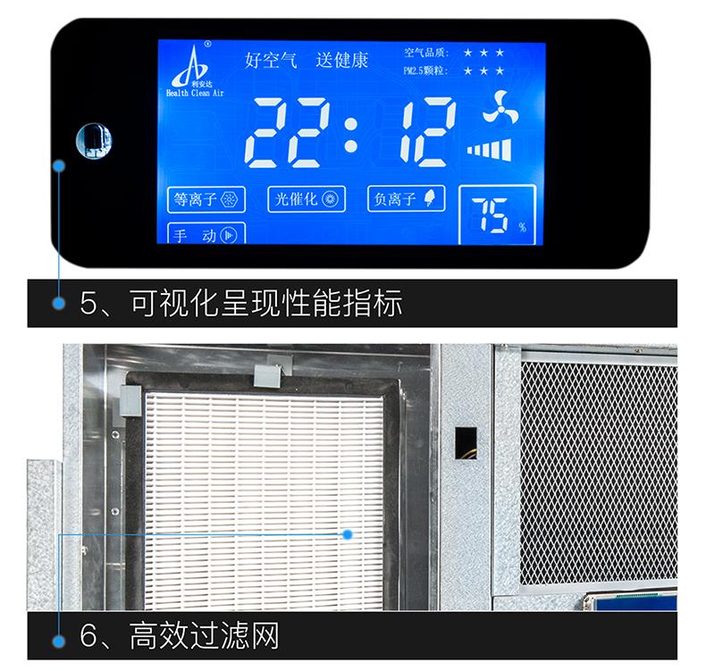T600吸顶式空气消毒机-790_15.jpg