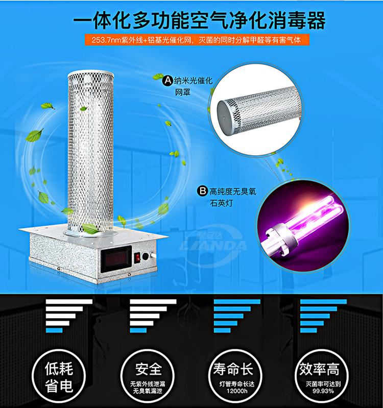 5-管道插入式紫外C空气消毒器-750.jpg